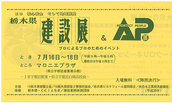 第50回 栃木県建設展