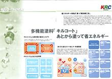 キルコート PDF